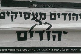 Un sito israeliano denuncia i manifesti per riservare i posti di lavoro agli ebrei