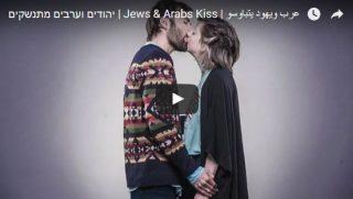 Il video dei baci fra arabi e ebrei per ribadire il rifiuto di essere nemici